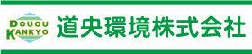 道央環境株式会社